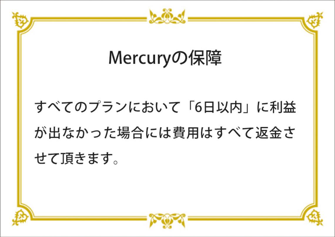 Mercuryの保障